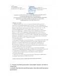 Положение о порядке организации и осуществлении образовательной деятельности