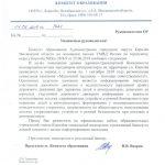 письмо ПДД