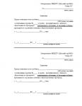 Заявление-Говорящие-кубикиdocx (1)