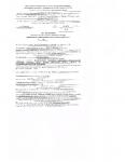 Акт проверки ОГПН декабрь 2019