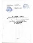 ДОУ 23 Программа развития 2020-23