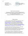 Режим занятий обучающихся МБДОУ 2020docx