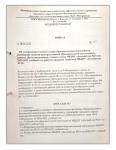 приказ об утверждении учебного плана