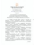 Распоряжение Р-325 от 30.04.2021 Об утверждении форм ЭЗ