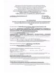 акт пожарного надзора 10.06.2021