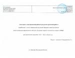 Аннотация к доп. программе Радуга