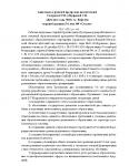 аннотация к рп 2021 2022