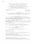 АКТ пож.надзора 2021
