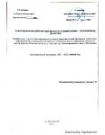 Аннотация музыка Белова Т.В.