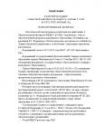 Аннотация к программе МГ